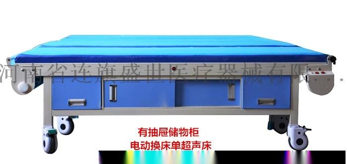 有储物柜电动换床单超声床.jpg