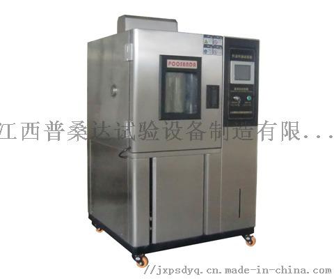 南昌可程式高低温箱生产厂家795200895