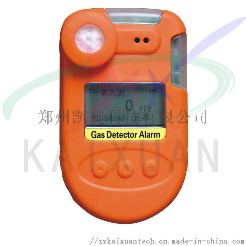 凱旋KX-T1手持式單一氣體檢測儀52958362