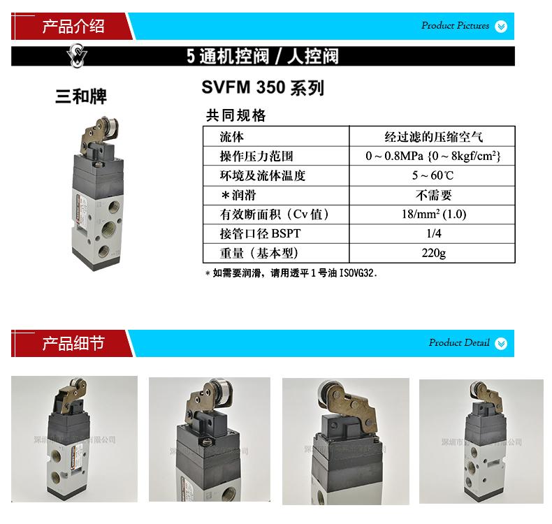 SVFM350-02-01