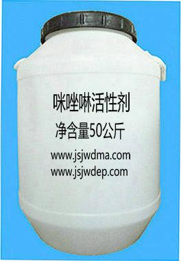 DC月桂基咪唑啉甜菜鹼(40%)92773665