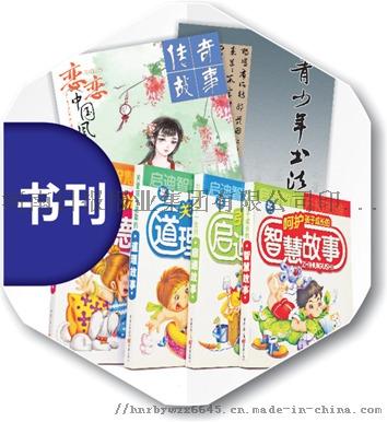 郑州印刷书刊印刷图书印刷厂831895702