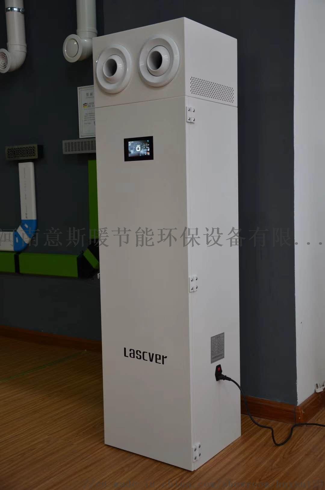 萊斯·克韋爾新風壁掛機智慧家用櫃機限時促銷中107326775