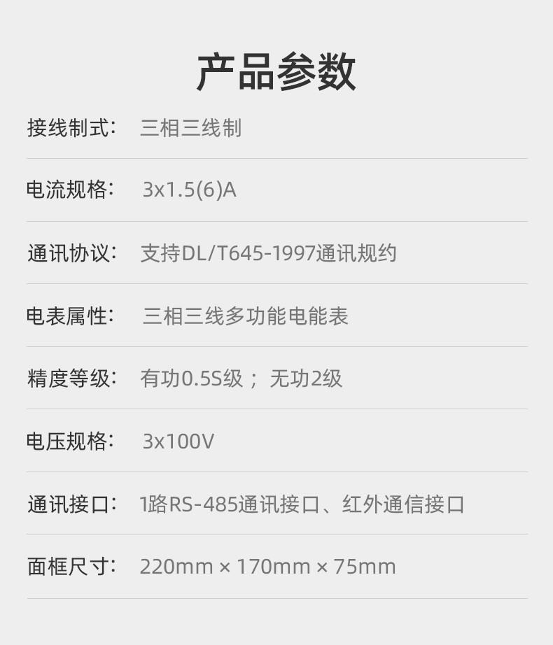 威胜-DSSD331-MC3_08.jpg