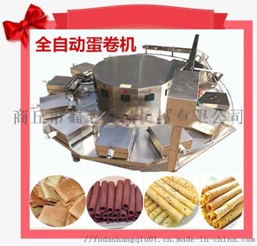 蛋卷机品牌第四代冰激凌蛋筒机蛋卷机自动叠块机器华夫饼机.jpg