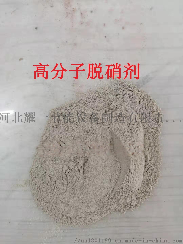 B高分子脱硝剂19.jpg