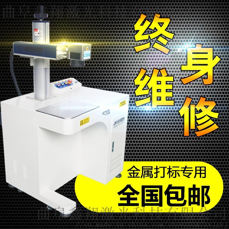20W鐳射刻字打標出廠牌 山東打標出廠牌765674182