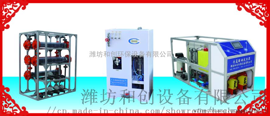 农村饮水消毒装置/次氯酸钠发生器生产厂80566965