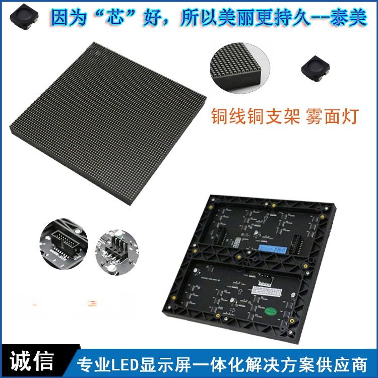 云南室内led电子屏 含结构控制卡安装调试80349635