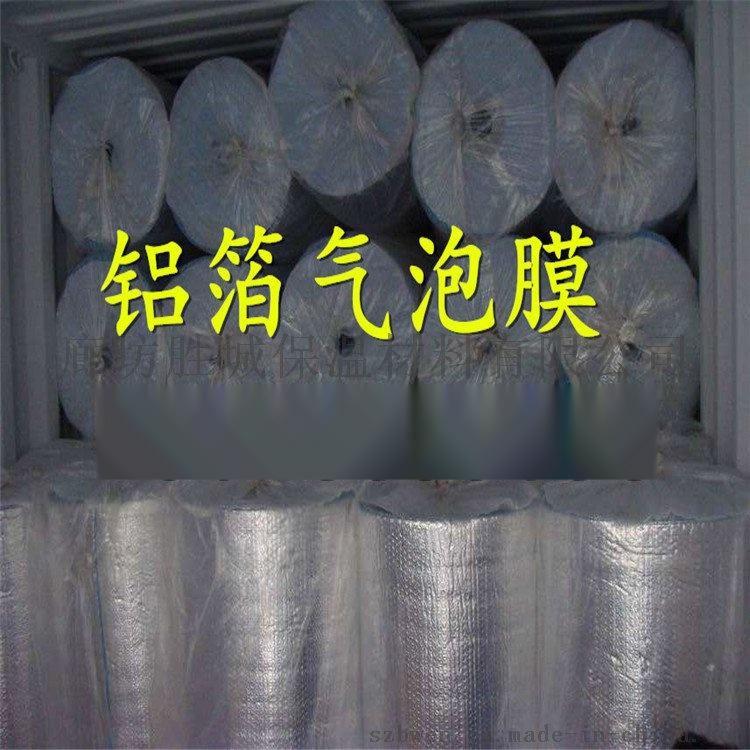 杭州屋頂隔熱膜鋁箔複合防曬膜現貨740538652