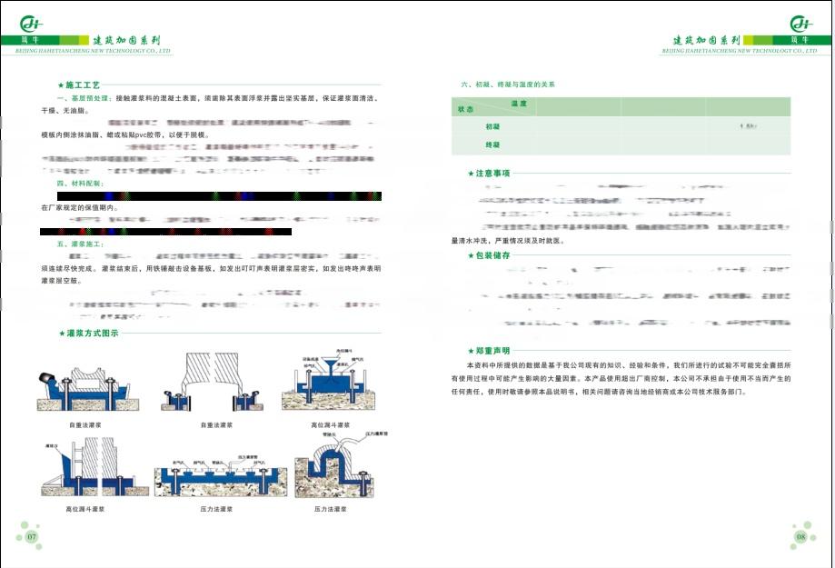 灌浆料溶剂2.png