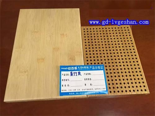 仿竹皮铝板 木纹冲孔铝单板 铝单板吊顶厂家
