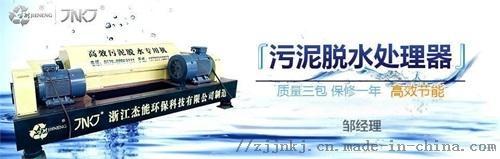 新型机制砂污泥脱水设备 专业生产/制造厂家59773262