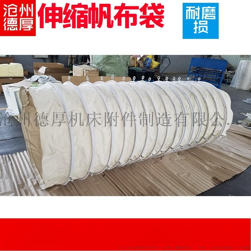 水泥散裝機伸縮袋 下料口專用伸縮帆布袋817019632