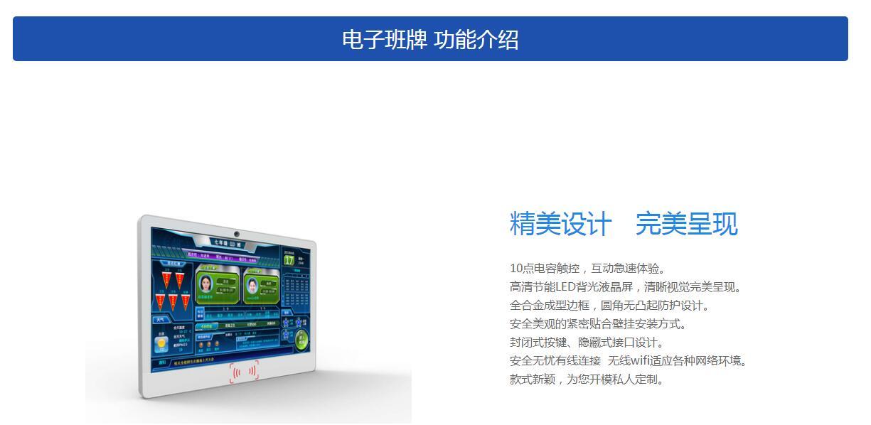 捷智创优电子班牌 电子班牌 北京电子班牌133513145