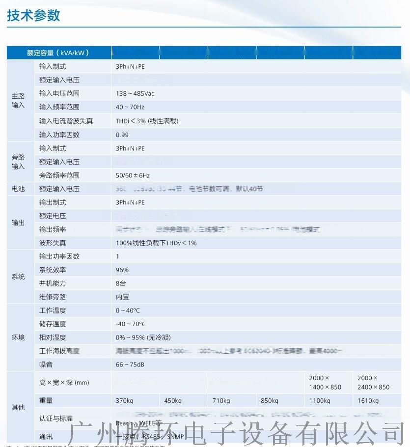 模块化机房UPS电源华为5000-A-200K主机139721785