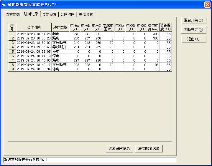 v8.72设置界面-2.jpg