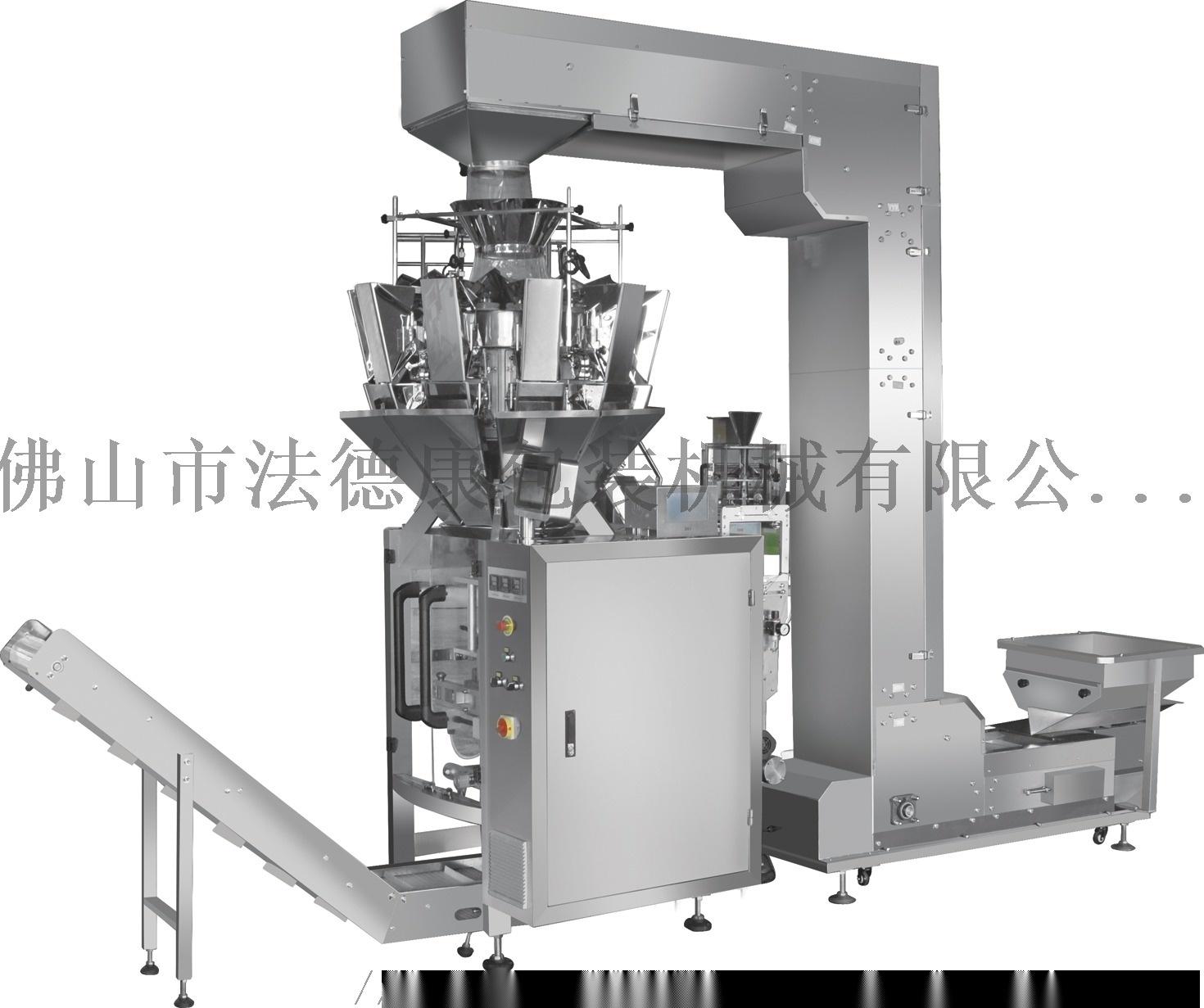 420组合秤自动包装机.jpg