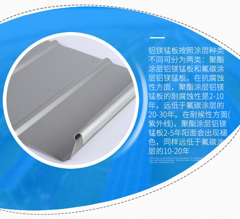 8鋁鎂錳板_12.jpg