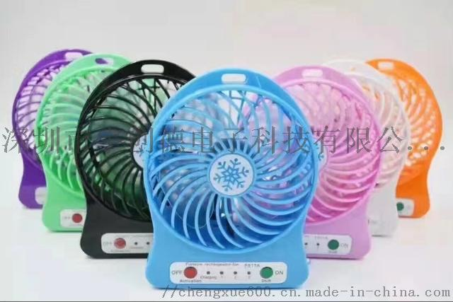 佛山专业生产usb 家用创意充电小风扇工厂78492182