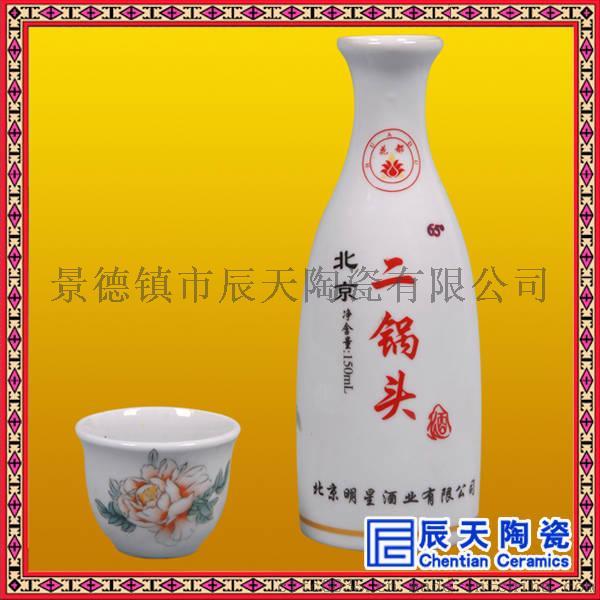 颜色釉陶瓷酒瓶 仿古亚光陶瓷酒瓶 双色渐变陶瓷酒瓶770586925