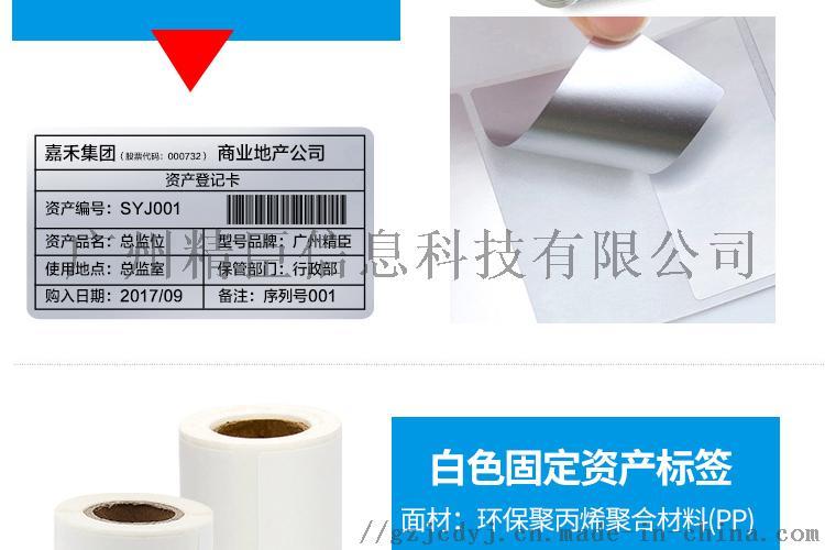 长沙精臣固定资产管理系统标签打印机 银行企业84993205