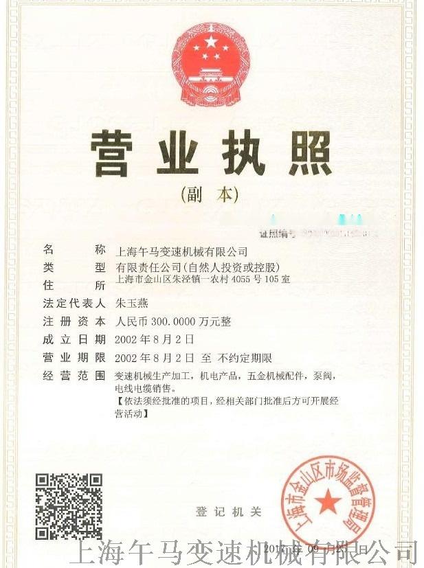 上海午马变速机械有限公司-营业执照.jpg