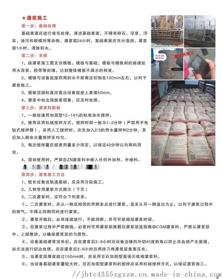 北京高强无收缩灌浆料C60灌浆料厂家861195635