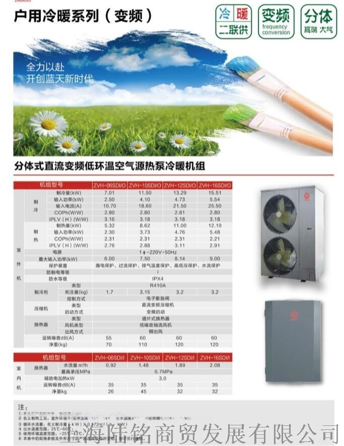 空气能热泵,冷暖空能热泵,工业热泵,高温热泵94761155