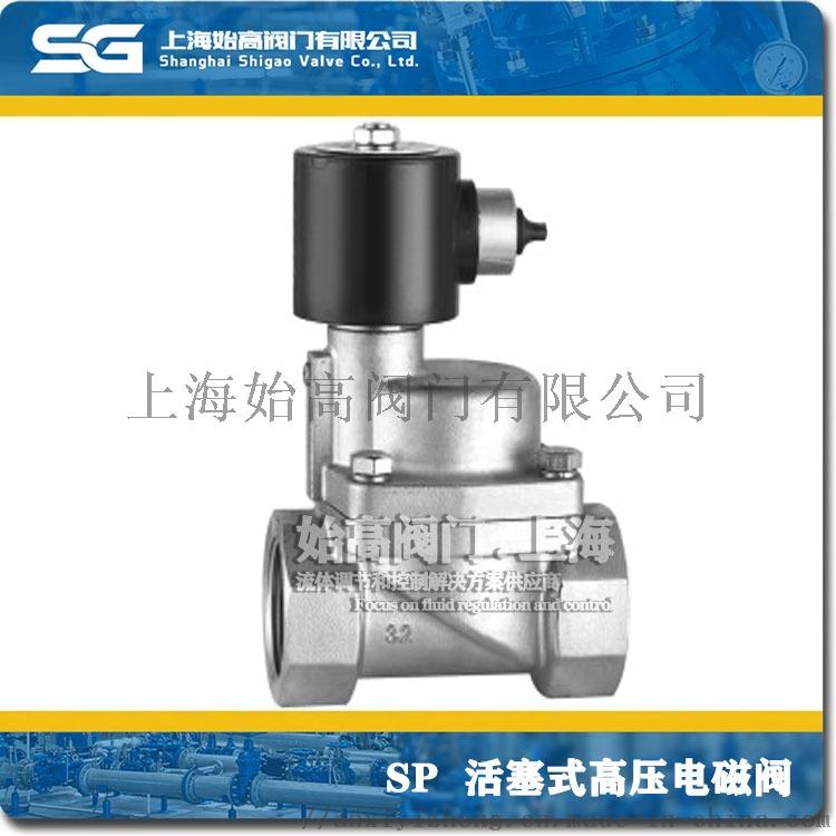 SP活塞式高压电磁阀1.jpg