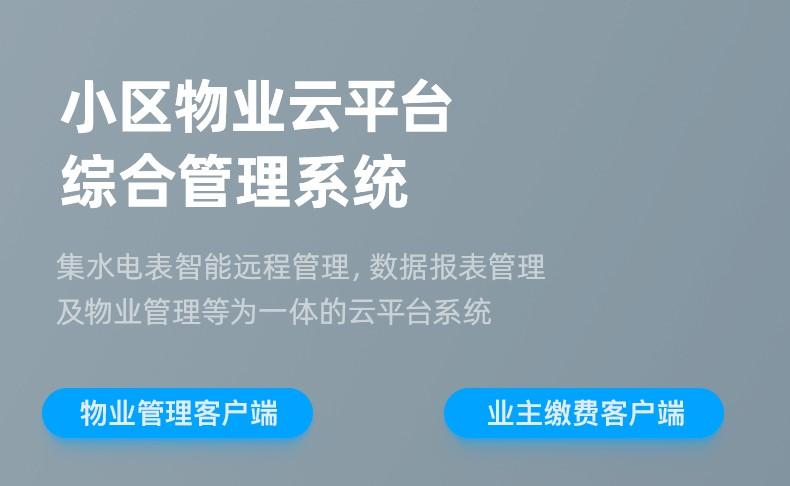 宁波-M_Bus-LXSY-20EZ水表(不带阀)PC_09.jpg