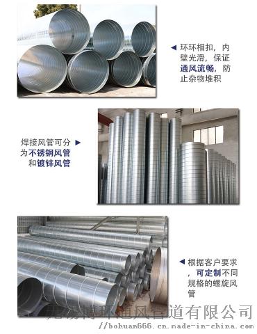 不锈钢螺旋风管-无锡博环通风管道841101162