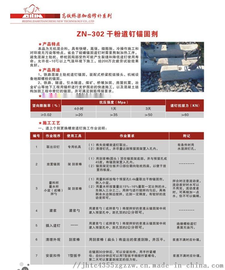 铜川道钉锚固剂铁路轨枕道钉更换专用867011655