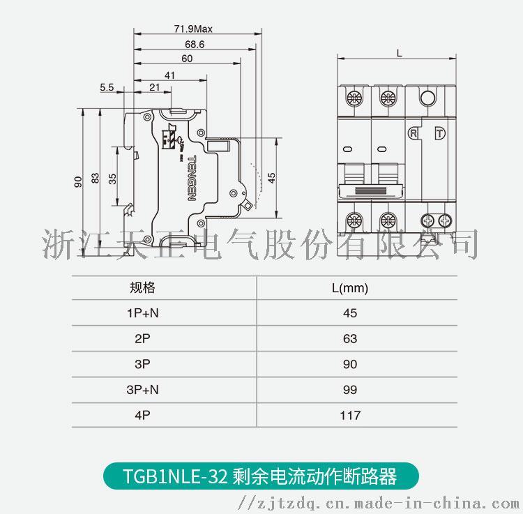 TGB1NLE-32详情页(通版)_13.jpg