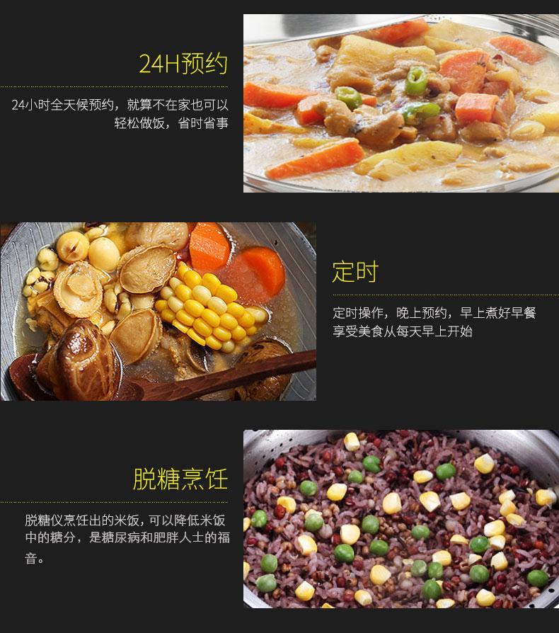 脫糖電飯煲詳情金_15.jpg