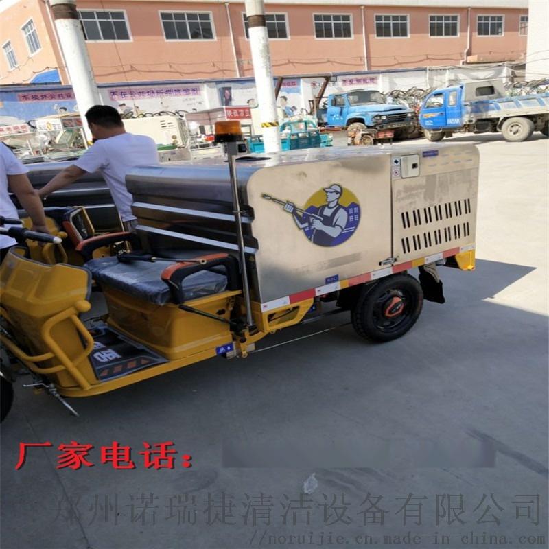 鄭州【小型電動三輪高壓清洗車】生產廠家108735715