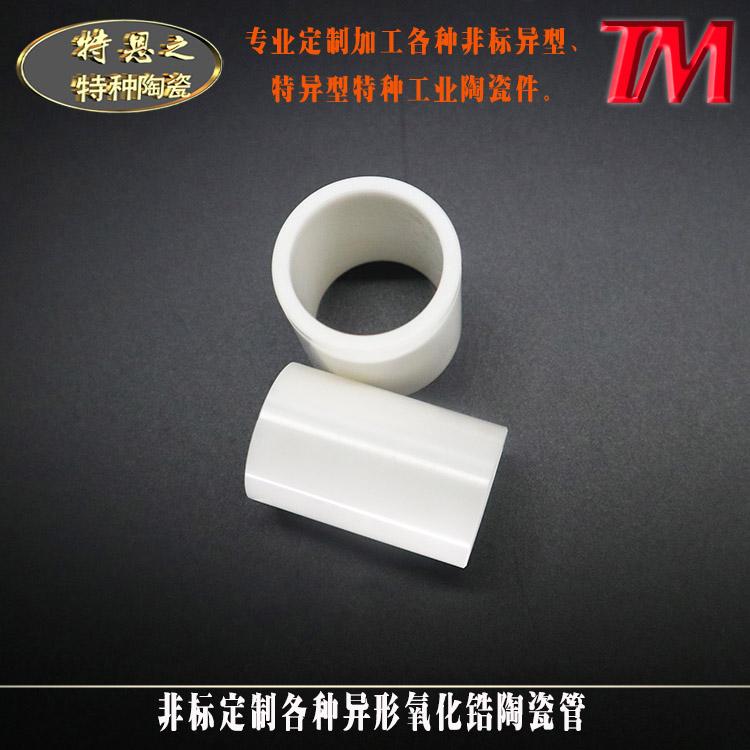 氧化锆陶瓷管-101.jpg