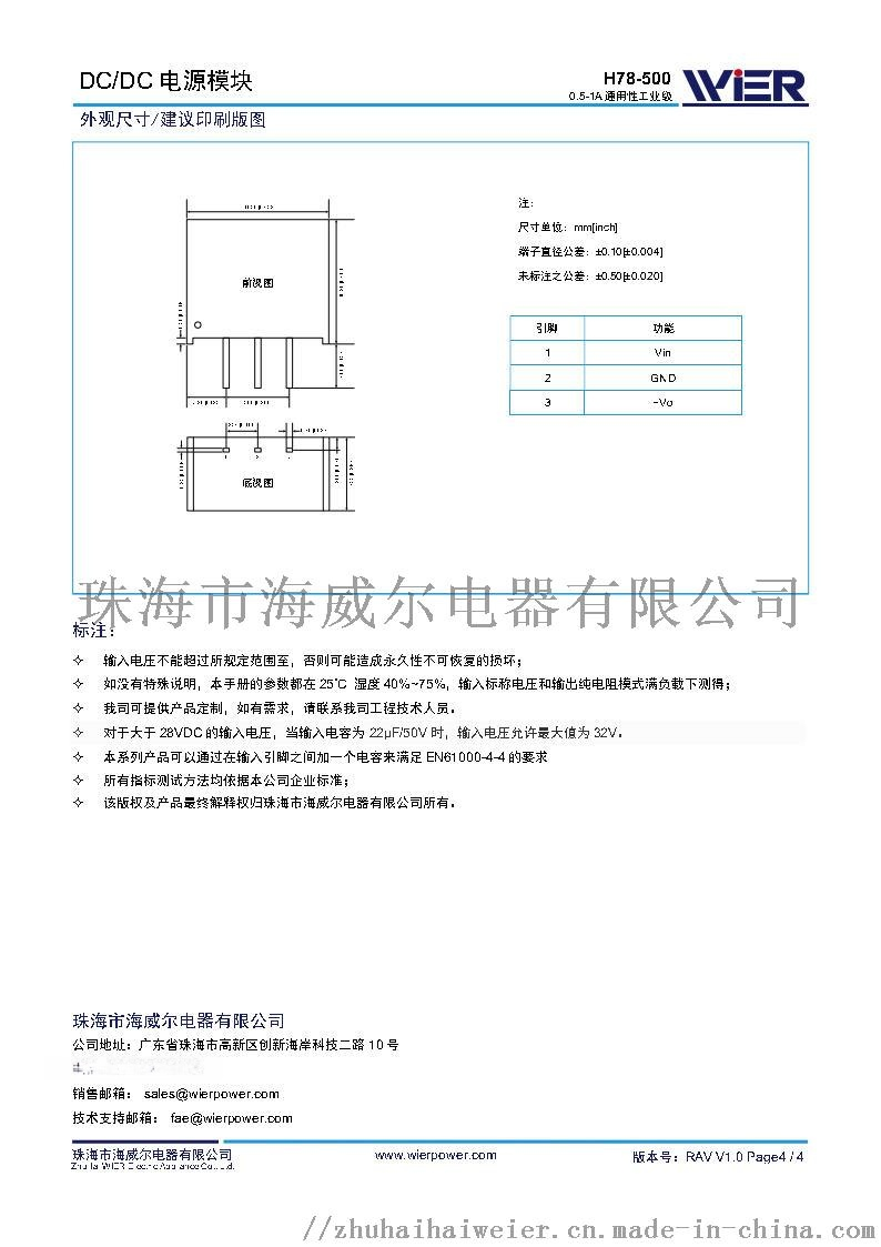 H78-500  Datasheet_Page4.jpg