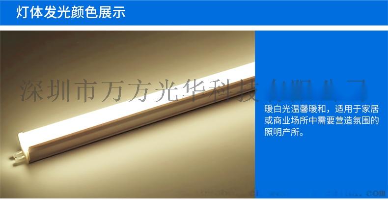 LED-T5一體燈管_15