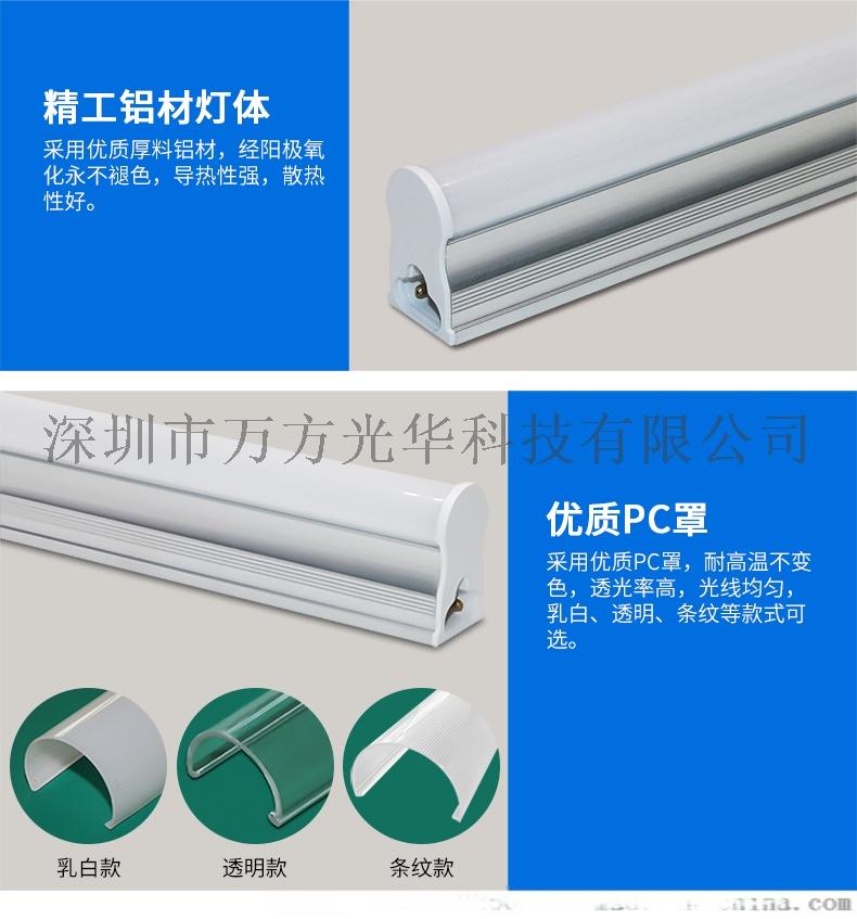 LED-T5一體燈管_14