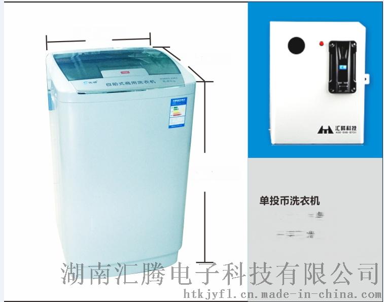 長沙投幣式洗衣機的價格多少hj60651365