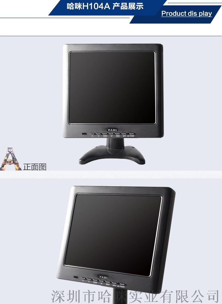 H104A產品展示