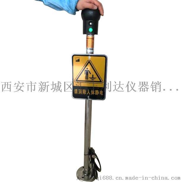 西安防爆人体静电释放器13891913067762091822