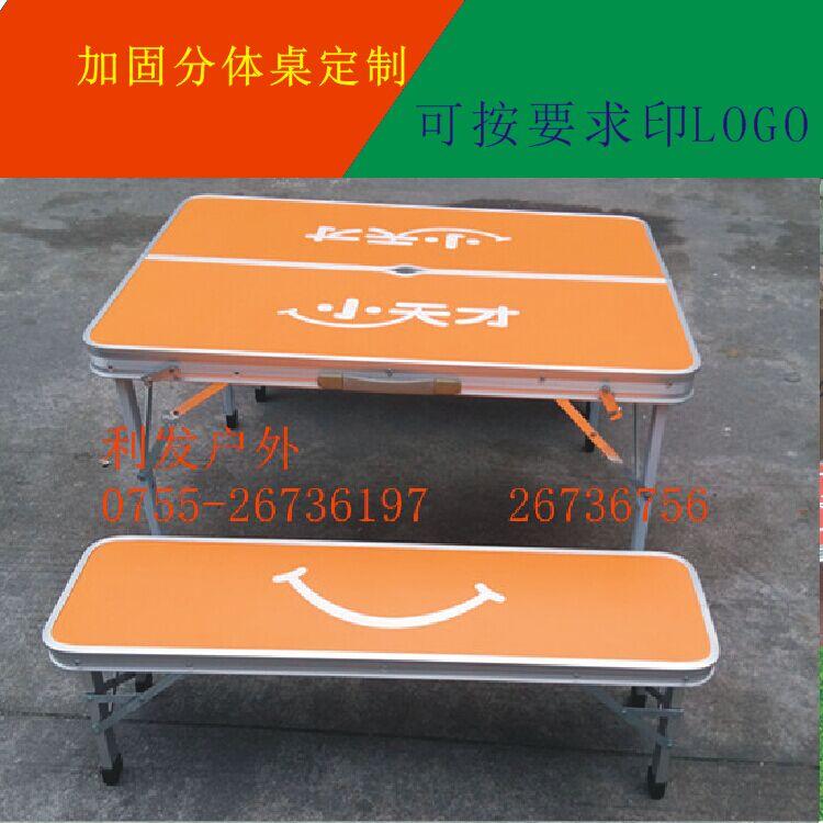 小天才摺疊桌01