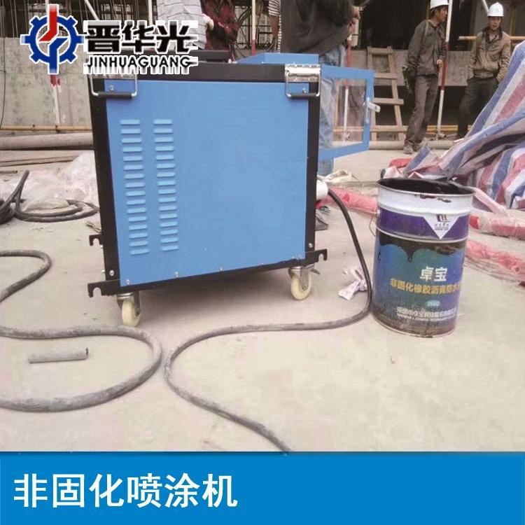 河南非固化噴塗機非固化噴塗機生產廠家