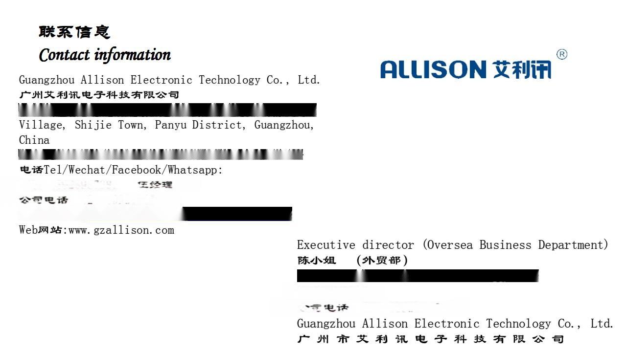 廣州市艾利訊電子科技有限公司宣傳手冊2020-02_0004.jpg