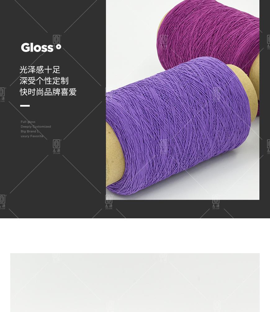 840D-140D-氨纶锦纶橡筋线-_12.jpg