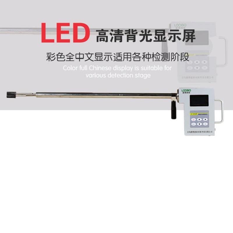 LB-7025A型便携式油烟检测.jpg