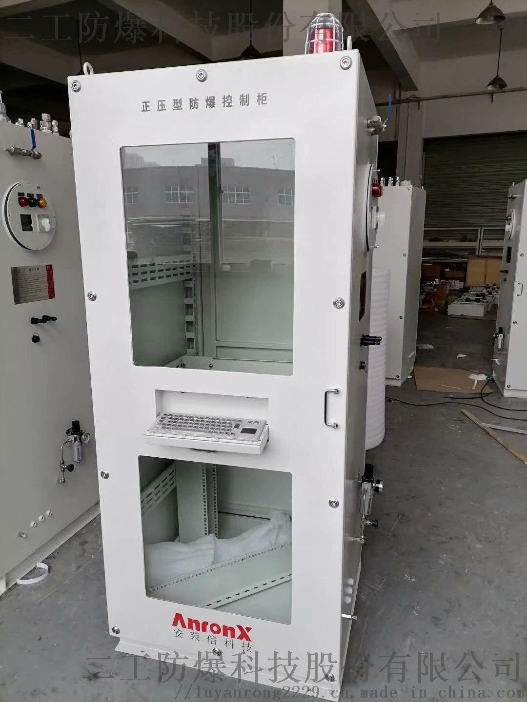 防爆正压柜防爆空调散热防爆配电柜920191255