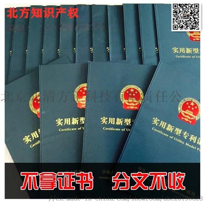 北方知識產權發明專利的申請步驟94434542